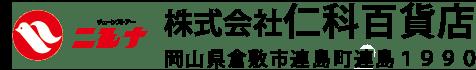 株式会社仁科百貨店 岡山県倉敷市連島町連島1990